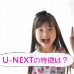 100万人が支持した「U-NEXT(ユーネクスト)」7つの特徴