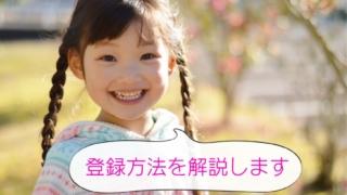 U-NEXTの新規登録方法【無料おためし登録するには?】