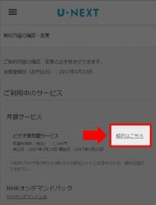 iPhone・iPadで「U-NEXT」を解約する手順3.利用中のサービス一覧が表示されるので、ビデオ見放題サービスの「解約はこちら」を選択