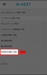 Androidスマホ・タブレットで「U-NEXT」を解約する手順3メニューの下の方にある「契約内容の確認・変更」を選択し利用中サービス一覧ページへ。