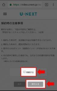 Androidスマホ・タブレットで「U-NEXT」を解約する手順5.「次へ」進み、解約時の注意事項を確認、同意してから「解約する」を選択して解約手続きを完了してください。