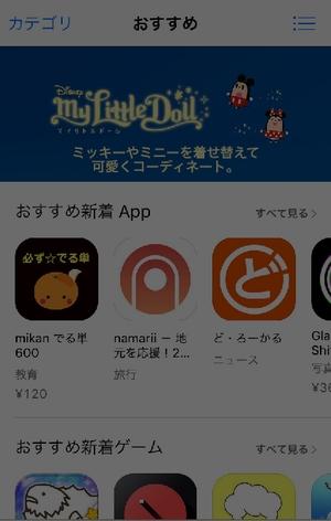 iPhone・iPadで「U-NEXT(ユーネクスト)公式アプリ」をインストールする手順1