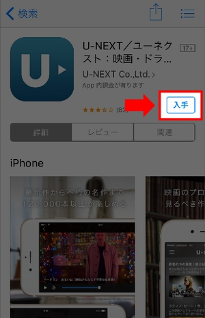 iPhone・iPadで「U-NEXT(ユーネクスト)公式アプリ」をインストールする手順3