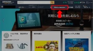 Amazon Fire TV / Fire TV Stickで会員登録した場合の解約方法 手順1.Amazon公式サイトへアクセス、「アカウント&リスト」を選択