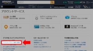 Amazon Fire TV / Fire TV Stickで会員登録した場合の解約方法 手順2.デジタルコンテンツとデバイスにある「アプリライブラリと端末の管理」を選択