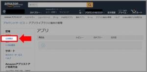 Amazon Fire TV / Fire TV Stickで会員登録した場合の解約方法 手順3.管理項目の「定期購読」を選択