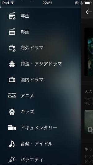 U-NEXT動画の探し方手順1-2