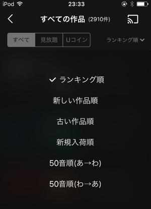 U-NEXT動画の探し方手順3-2
