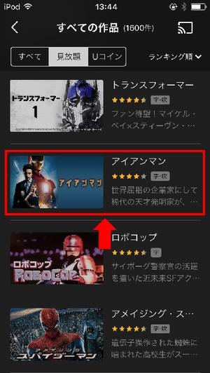 U-NEXT動画の視聴方法手順1-1