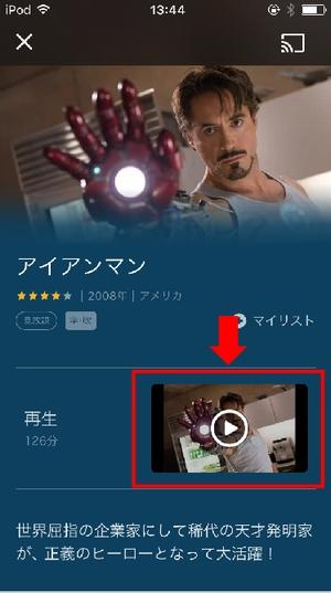 U-NEXT動画の視聴方法手順1-2