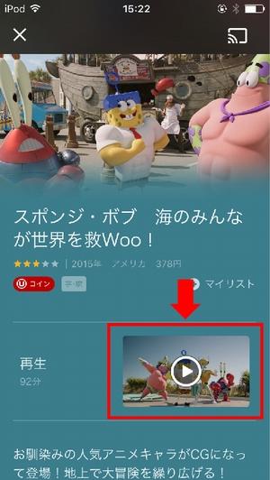 U-NEXT動画の視聴方法手順2-1