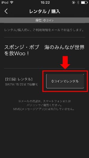 U-NEXT動画の視聴方法手順2-2