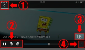 U-NEXT動画の再生中の操作手順1-2