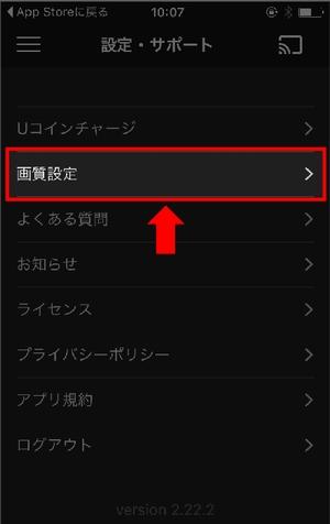 U-NEXTアプリ画質変更手順3