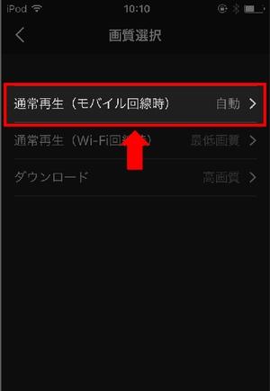 U-NEXTアプリ画質変更手順4