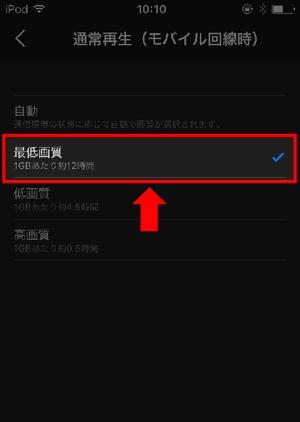 U-NEXTアプリ画質変更手順5