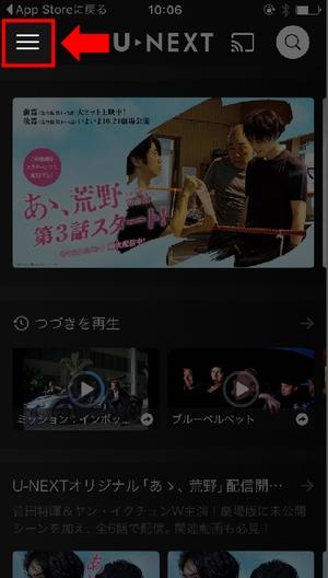 iPhoneで「U-NEXT」動画ダウンロードの前に手順1-1