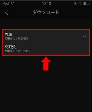 iPhoneで「U-NEXT」動画ダウンロードの前に手順1-3