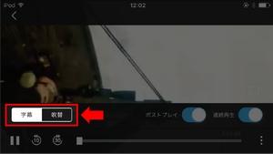 iPhoneで「U-NEXT」動画ダウンロードの前に手順2-3