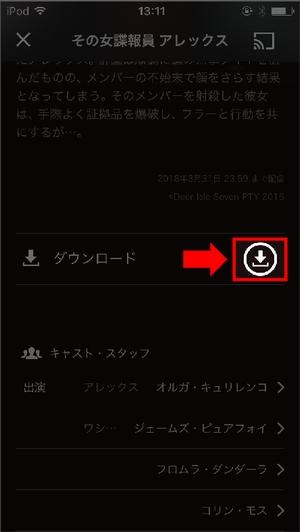 iPhoneで「U-NEXT」動画をダウンロードする方法 手順2