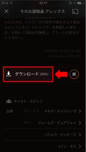 iPhoneで「U-NEXT」動画をダウンロードする方法 手順3