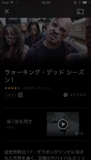 iPhoneで「U-NEXT」動画をダウンロードする方法(ドラマなど複数エピソード) 手順1