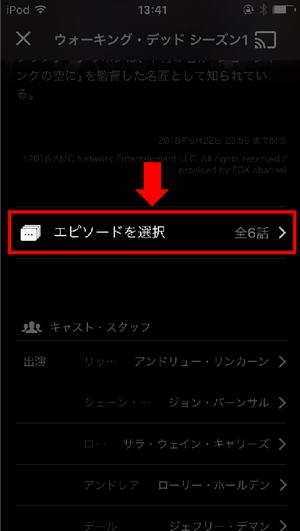 iPhoneで「U-NEXT」動画をダウンロードする方法(ドラマなど複数エピソード) 手順2
