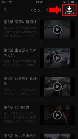 iPhoneで「U-NEXT」動画をダウンロードする方法(ドラマなど複数エピソード) 手順3