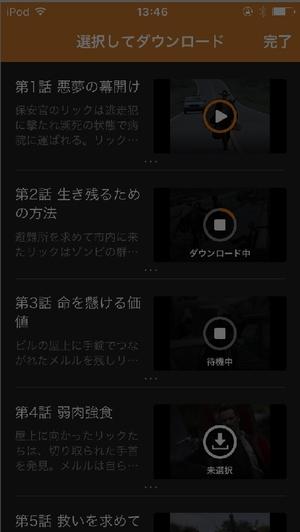 iPhoneで「U-NEXT」動画をダウンロードする方法(ドラマなど複数エピソード) 手順4