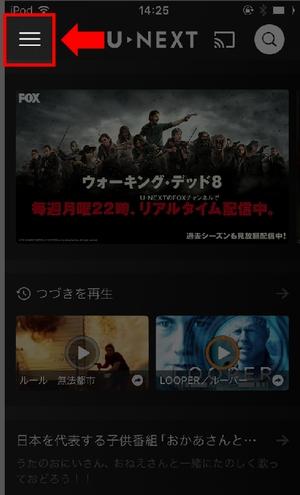 iPhoneでダウンロードした「U-NEXT」動画を見る方法 手順1