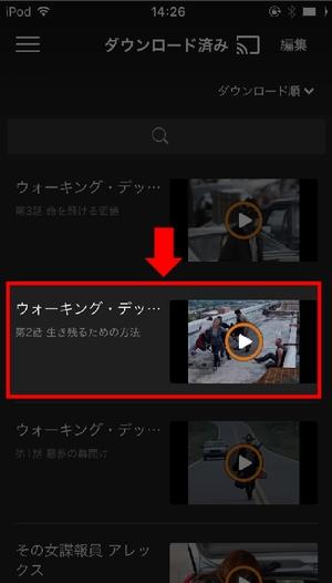 iPhoneでダウンロードした「U-NEXT」動画を見る方法 手順3