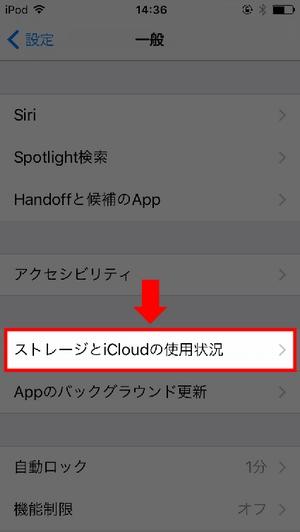 iPhoneの使用可能なストレージ(容量)確認方法 手順2