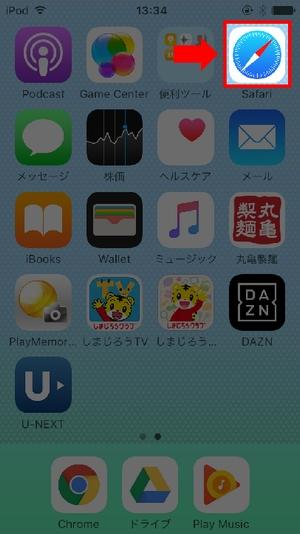 iPhoneで「U-NEXT」子アカウントを作る手順1