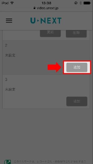iPhoneで「U-NEXT」子アカウントを作る手順3