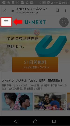 Androidスマホで「U-NEXT」子アカウントを作る手順2