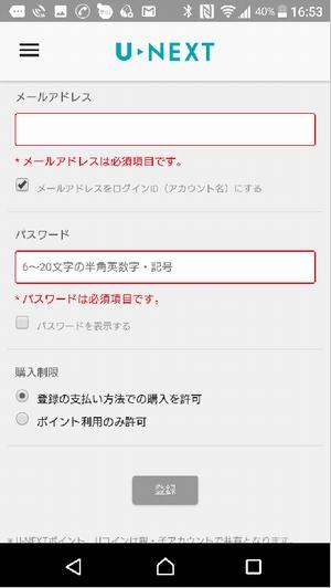 Androidスマホで「U-NEXT」子アカウントを作る手順4