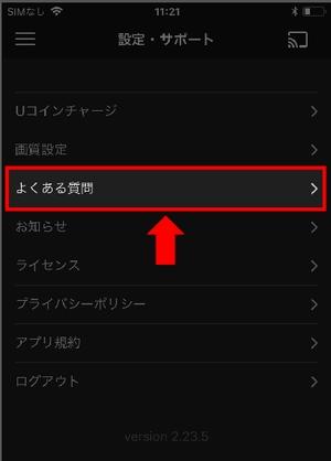iPhoneの「U-NEXT」アプリで「よくある質問」を確認 手順3