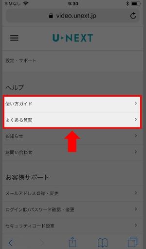 iPhoneの「U-NEXT公式サイト」で「よくある質問」「使い方ガイド」を確認 手順3
