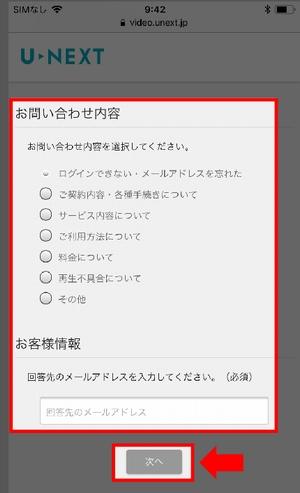 iPhoneの「U-NEXT公式サイト」で「お問い合わせ」をする手順