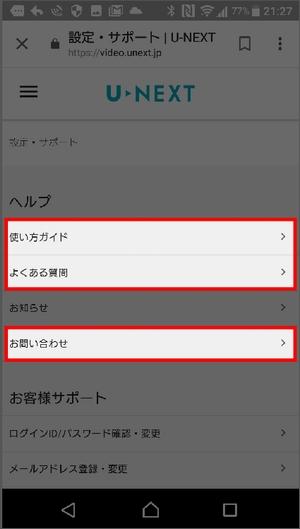 Androidスマホで「よくある質問」「使い方ガイド」を確認し、問い合わせる手順