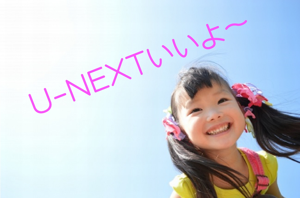 U-NEXT(ユーネクスト)の登録方法と登録準備