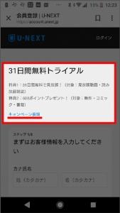 スマホでU-NEXTに登録する手順(「31日間無料トライアル」の詳細を確認)