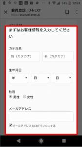 スマホでU-NEXTに登録する手順(「指名」「生年月日」「性別「メールアドレス」を入力)