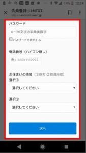 スマホでU-NEXTに登録する手順(「パスワード」「電話番号」、お住いの「地域」「都道府県」を入力)