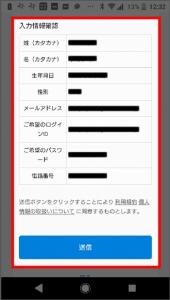 スマホでU-NEXTに登録する手順(入力情報、「利用規約」「個人情報の取り扱いについて」確認し、登録を完了してください。)