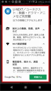 スマホでU-NEXTに登録後、U-NEXTアプリのインストール手順(U-NEXTアプリのアクセス権限の確認と同意)