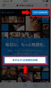 iPhoneでU-NEXTに登録する手順(U-NEXTサイトへアクセス、登録ページへのリンク「31日間無料>まずは無料トライアル」を選択)