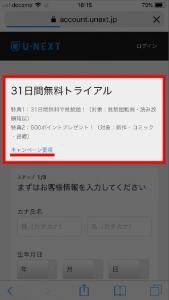 iPhoneでU-NEXTに登録する手順(「31日間無料トライアル」キャンペーンの内容について確認しましょう)