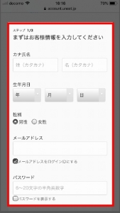 iPhoneでU-NEXTに登録する手順(「氏名」「生年月日」「性別」「メールアドレス」を入力、パスワードを決めます。)