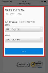 iPhoneでU-NEXTに登録する手順(電話番号、お住まいの地域、都道府県を入力)